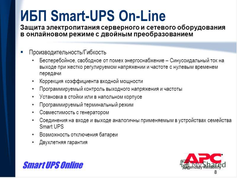 Smart UPS Online 8 ИБП Smart-UPS On-Line Защита электропитания серверного и сетевого оборудования в онлайновом режиме с двойным преобразованием Производительность/Гибкость Бесперебойное, свободное от помех энергоснабжение – Синусоидальный ток на выхо