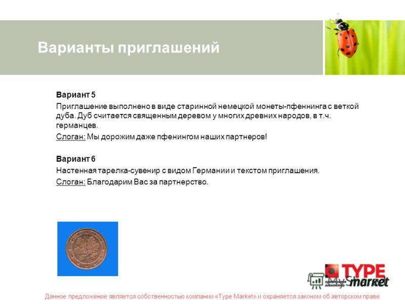 Данное предложение является собственностью компании «Type Market» и охраняется законом об авторском праве Варианты приглашений Вариант 5 Приглашение выполнено в виде старинной немецкой монеты-пфеннинга с веткой дуба. Дуб считается священным деревом у