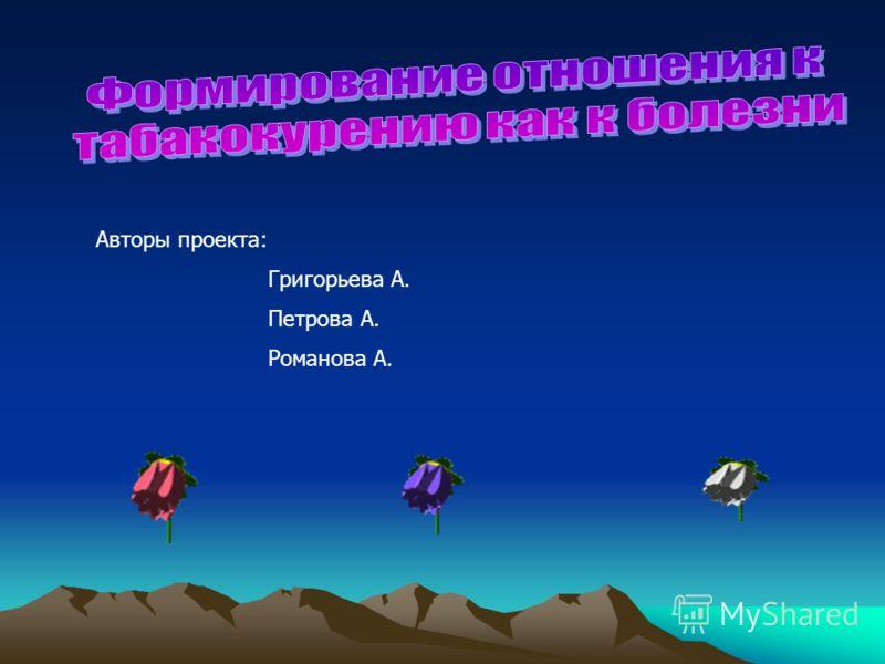 Авторы проекта: Григорьева А. Петрова А. Романова А.