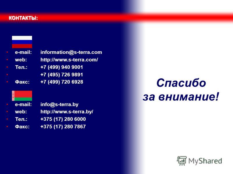 Спасибо за внимание! КОНТАКТЫ: e-mail:information@s-terra.come-mail:information@s-terra.com web:http://www.s-terra.com/web:http://www.s-terra.com/ Тел.:+7 (499) 940 9001Тел.:+7 (499) 940 9001 +7 (495) 726 9891+7 (495) 726 9891 Факс:+7 (499) 720 6928Ф