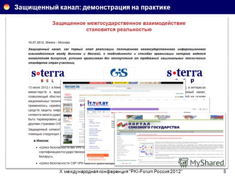 Защищенный канал: демонстрация на практике 5Х международная конференция PKI-Forum Россия 2012