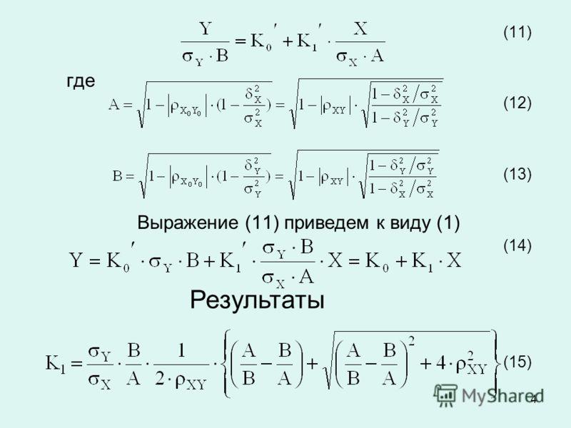 4 (11) где (12) (13) Выражение (11) приведем к виду (1) (14) (15) Результаты