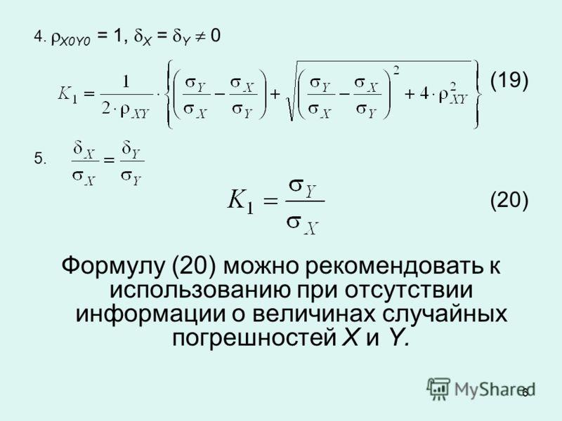 6 4. X0Y0 = 1, X = Y 0 (19) 5. (20) Формулу (20) можно рекомендовать к использованию при отсутствии информации о величинах случайных погрешностей X и Y.