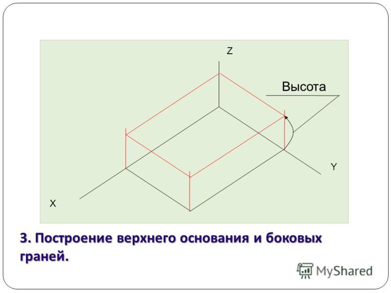 3. Построение верхнего основания и боковых граней. Z Y Х Высота