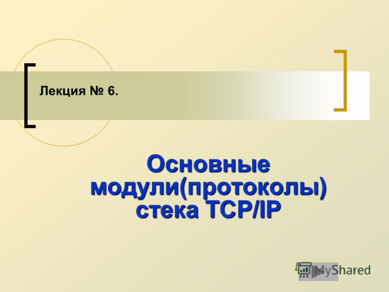 1 Лекция 6. Основные модули(протоколы) стека TCP/IP