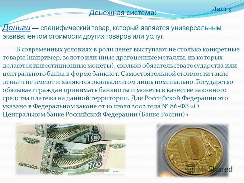 Презентация на тему Курсовая работа по дисциплине Финансы и  3 Денежная система Деньги