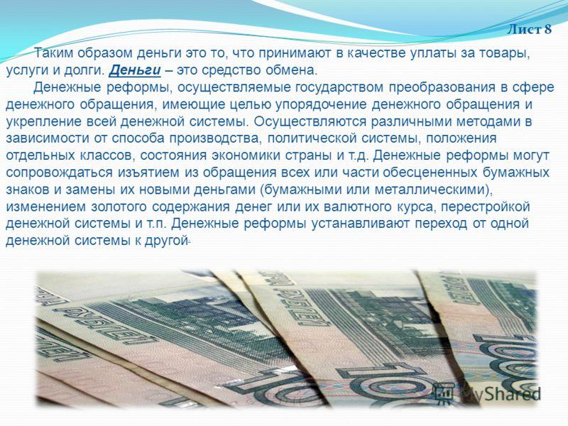 Презентация на тему Курсовая работа по дисциплине Финансы и  8 Таким образом деньги