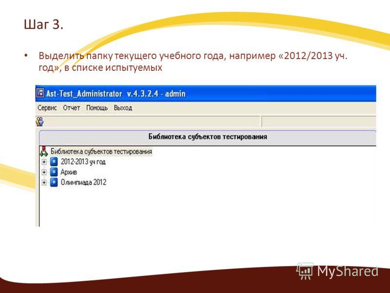 Шаг 3. Выделить папку текущего учебного года, например «2012/2013 уч. год», в списке испытуемых