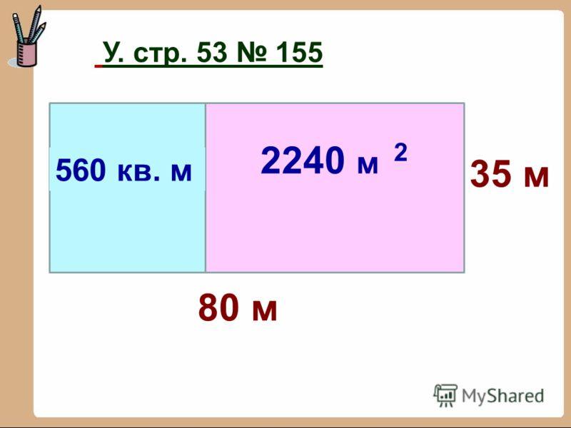 80 м 35 м 2240 м 2 У. стр. 53 155 ? 560 кв. м