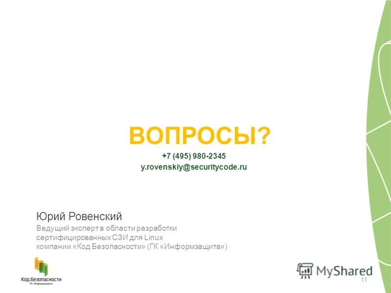 ВОПРОСЫ? +7 (495) 980-2345 y.rovenskiy@securitycode.ru 11 Юрий Ровенский Ведущий эксперт в области разработки сертифицированных СЗИ для Linux компании «Код Безопасности» (ГК «Информзащита»)