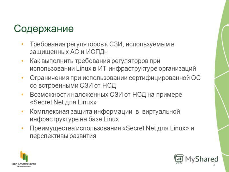 Содержание Требования регуляторов к СЗИ, используемым в защищенных АС и ИСПДн Как выполнить требования регуляторов при использовании Linux в ИТ-инфраструктуре организаций Ограничения при использовании сертифицированной ОС со встроенными СЗИ от НСД Во