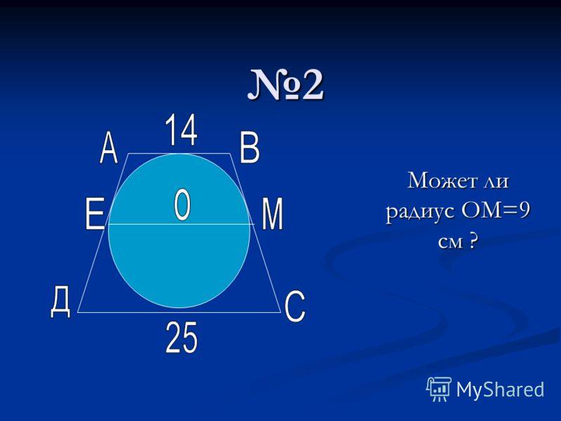 2 Может ли радиус ОМ=9 см ?