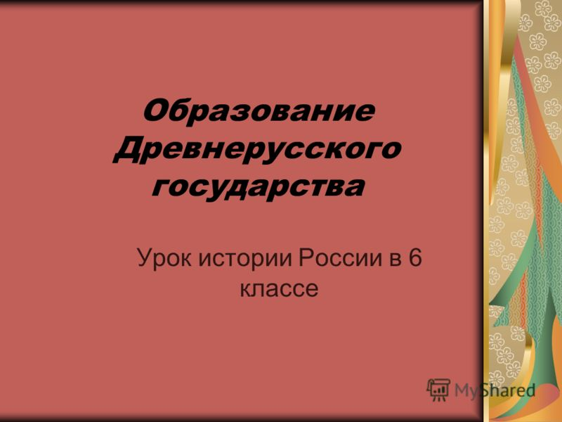 Образование Древнерусского государства Урок истории России в 6 классе