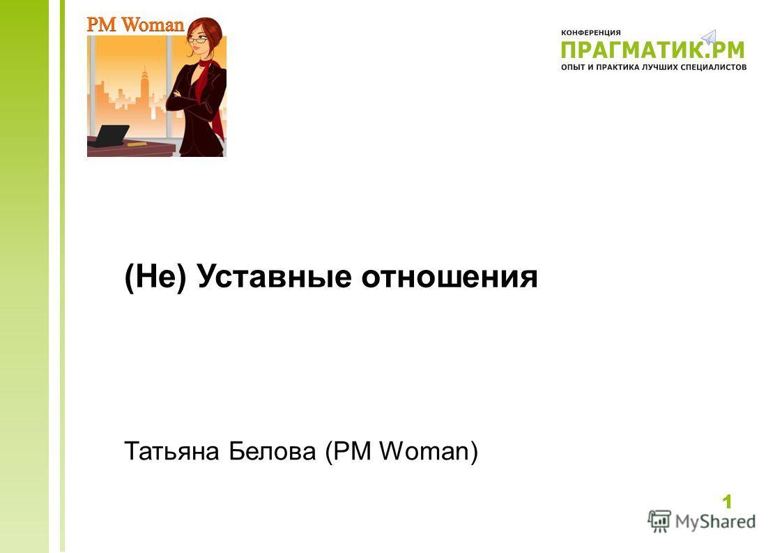 Татьяна Белова (PM Woman) 1 (Не) Уставные отношения