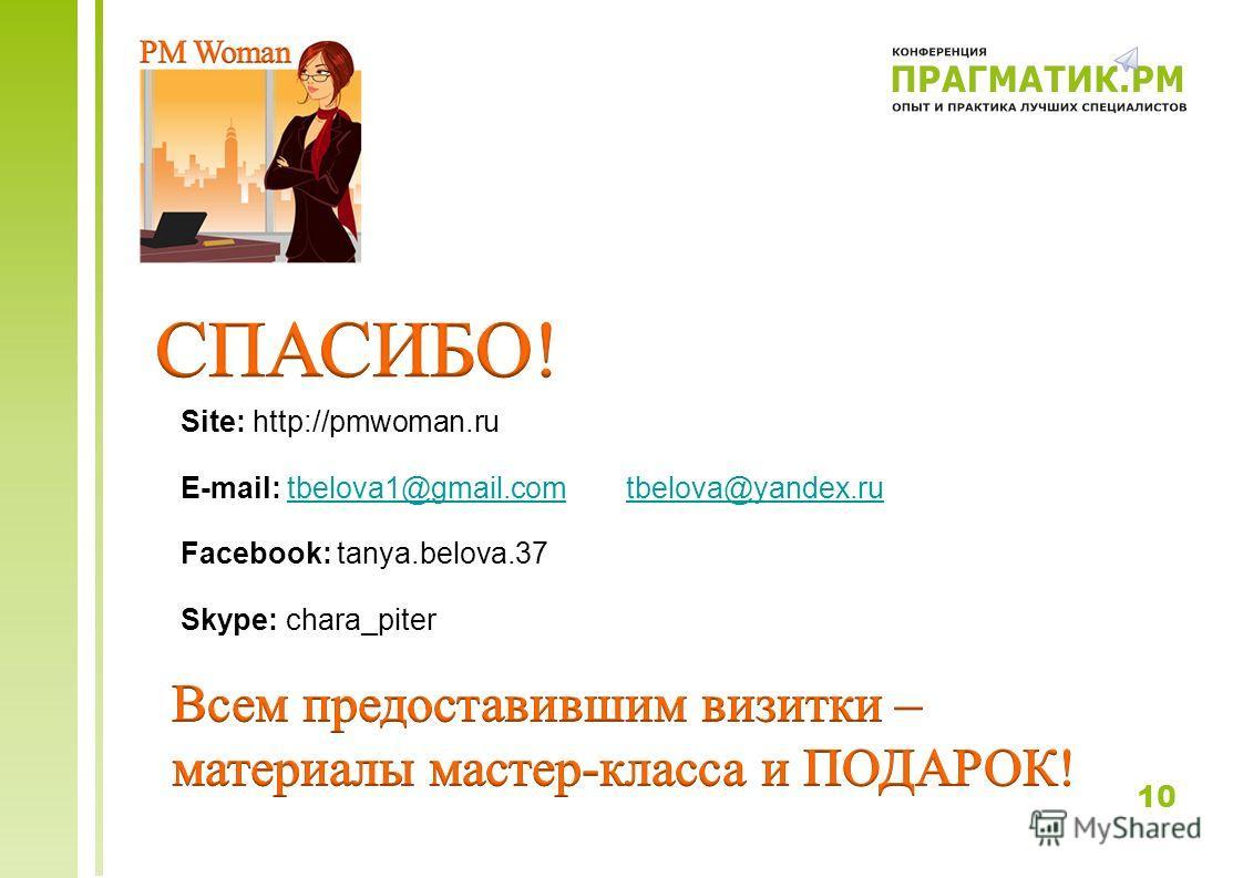 10 Skype: chara_piter Site: http://pmwoman.ru E-mail: tbelova1@gmail.comtbelova@yandex.rutbelova1@gmail.comtbelova@yandex.ru Facebook: tanya.belova.37