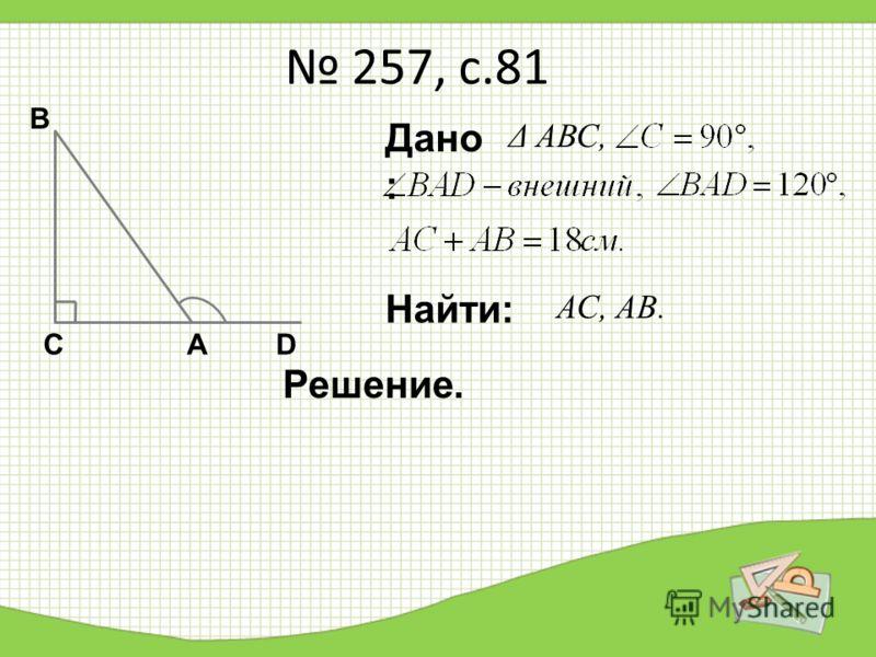 257, с.81 С В АD Дано : Δ АВС, Найти: АС, АВ. Решение.