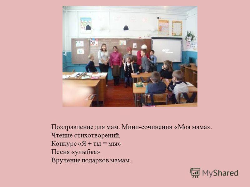 Поздравление для мам. Мини-сочинения «Моя мама». Чтение стихотворений. Конкурс «Я + ты = мы» Песня «улыбка» Вручение подарков мамам.