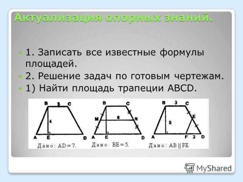Актуализация опорных знаний. 1. Записать все известные формулы площадей. 2. Решение задач по готовым чертежам. 1) Найти площадь трапеции АВСD.