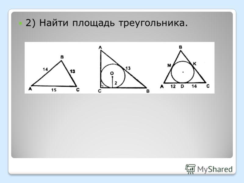 2) Найти площадь треугольника.