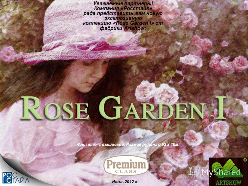 Флизелин с вышивкой. Размер рулона 0,53 х 10м. Уважаемые партнеры! Компания «Росстайл» рада представить вам новую эксклюзивную коллекцию «Rose Garden I» от фабрики Artshow: Июль 2012 г.