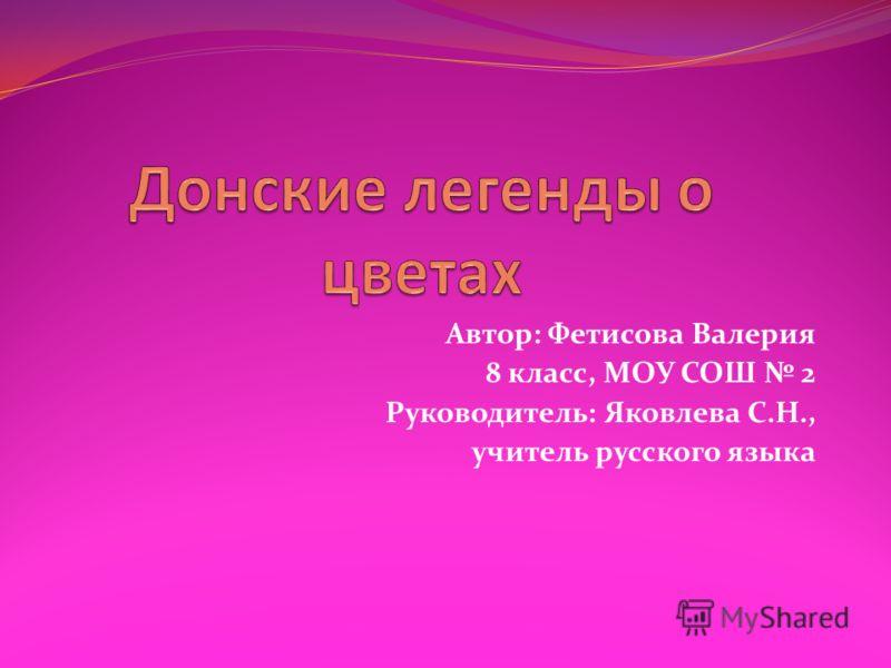 Автор: Фетисова Валерия 8 класс, МОУ СОШ 2 Руководитель: Яковлева С.Н., учитель русского языка