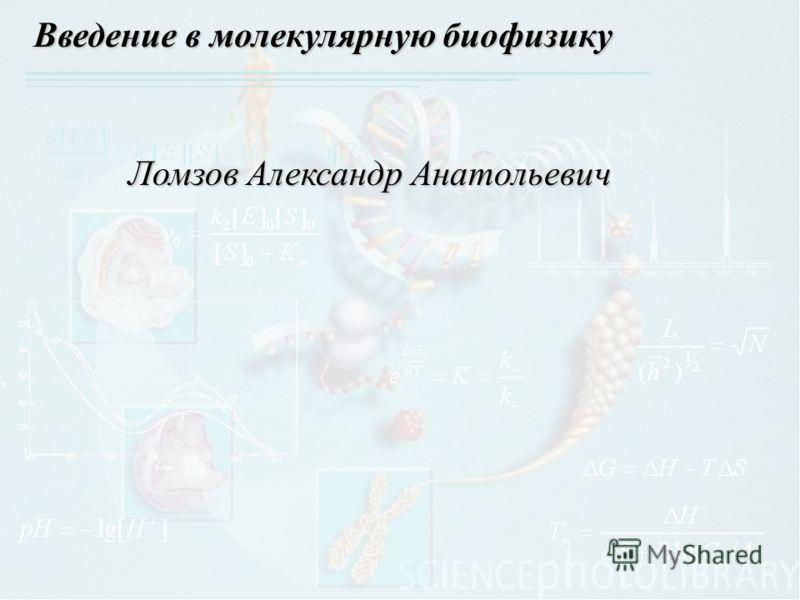 Введение в молекулярную биофизику Ломзов Александр Анатольевич