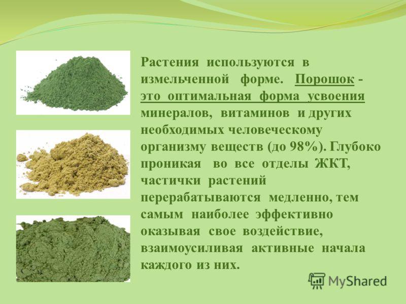 Растения используются в измельченной форме. Порошок - это оптимальная форма усвоения минералов, витаминов и других необходимых человеческому организму веществ (до 98%). Глубоко проникая во все отделы ЖКТ, частички растений перерабатываются медленно,