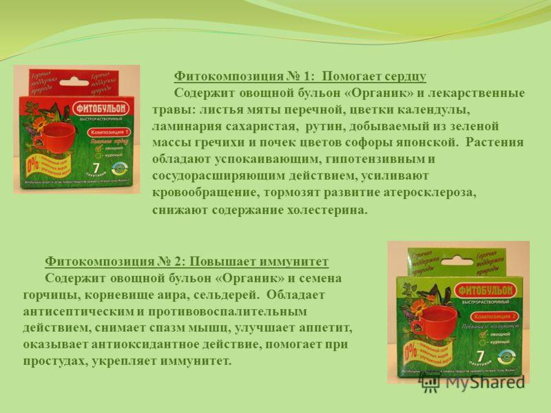 Фитокомпозиция 1: Помогает сердцу Содержит овощной бульон «Органик» и лекарственные травы: листья мяты перечной, цветки календулы, ламинария сахаристая, рутин, добываемый из зеленой массы гречихи и почек цветов софоры японской. Растения обладают успо