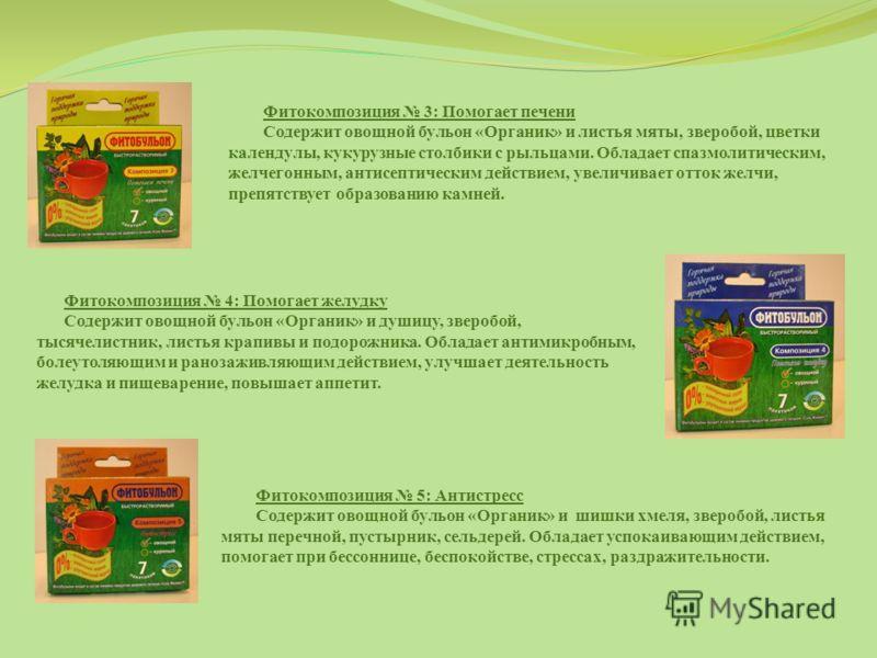 Фитокомпозиция 3: Помогает печени Содержит овощной бульон «Органик» и листья мяты, зверобой, цветки календулы, кукурузные столбики с рыльцами. Обладает спазмолитическим, желчегонным, антисептическим действием, увеличивает отток желчи, препятствует об