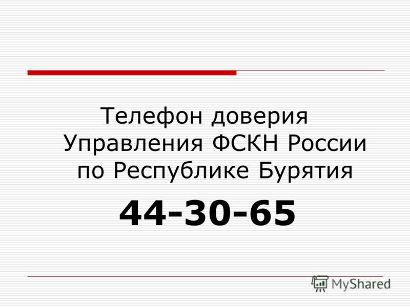 Телефон доверия Управления ФСКН России по Республике Бурятия 44-30-65
