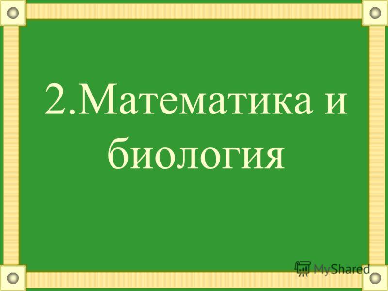 2.Математика и биология