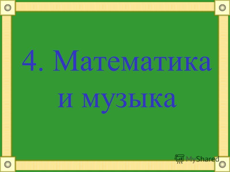 4. Математика и музыка