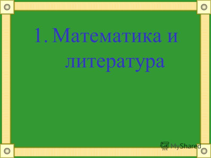 1.Математика и литература
