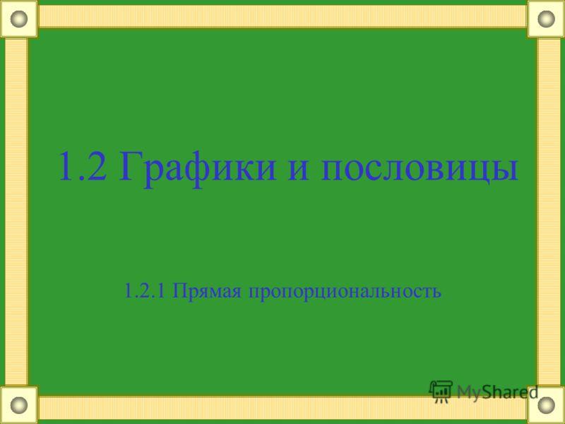 1.2 Графики и пословицы 1.2.1 Прямая пропорциональность