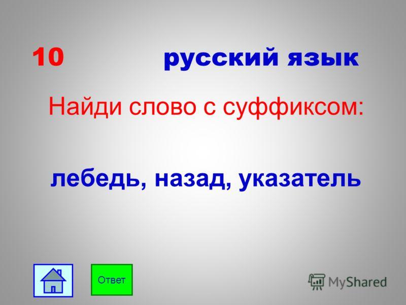 9 русский язык Найди слово без приставки: невежда, нагревать, округа Ответ