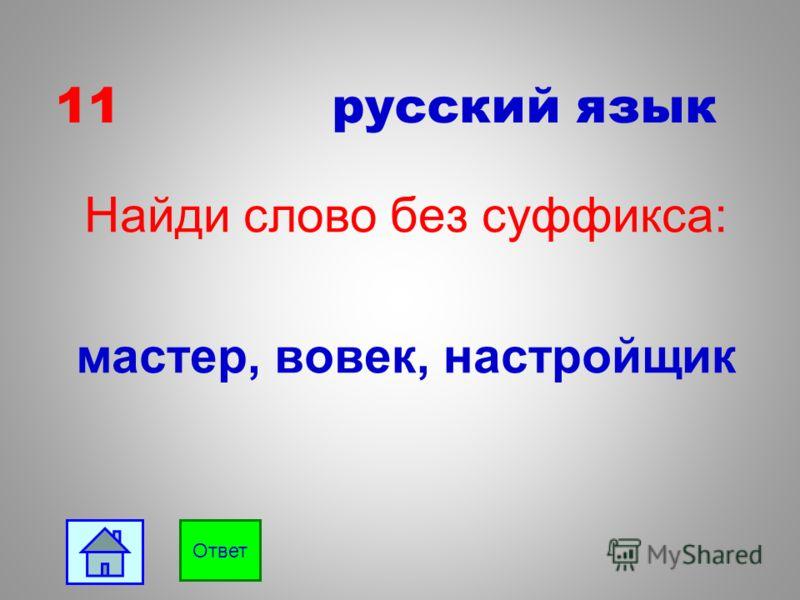 10 русский язык Найди слово с суффиксом: лебедь, назад, указатель Ответ