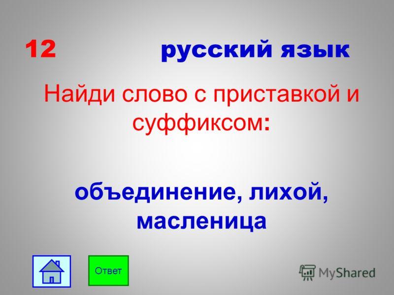11 русский язык Найди слово без суффикса: мастер, вовек, настройщик Ответ