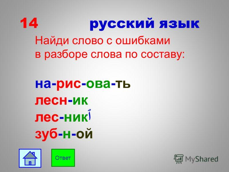 13 русский язык Найди слово с суффиксом, указывающим на профессию: зайчик, водный, плотник Ответ