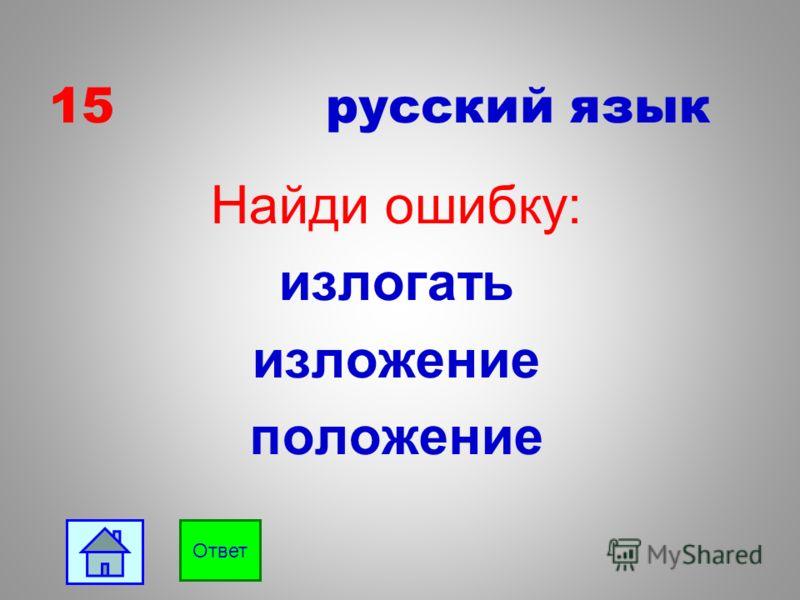 14 русский язык Ответ Найди слово с ошибками в разборе слова по составу: на-рис-ова-ть лесн-ик лес-никٱ зуб-н-ой