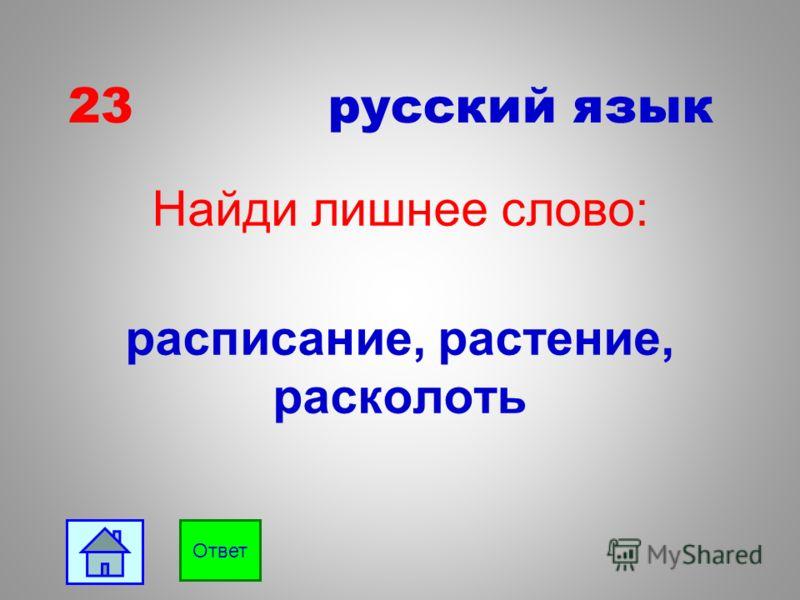 22 русский язык найди лишнее слово: здоровье, здание, раздам Ответ
