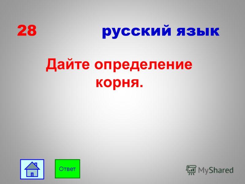 27 русский язык Дайте определение суффикса. Ответ