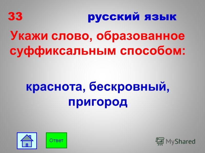 32 русский язык Вставь пропущенную букву и назови проверочное слово: Бармалей несколько раз взм…хнул саблей и закричал: «Хватайте доктора!» Ответ