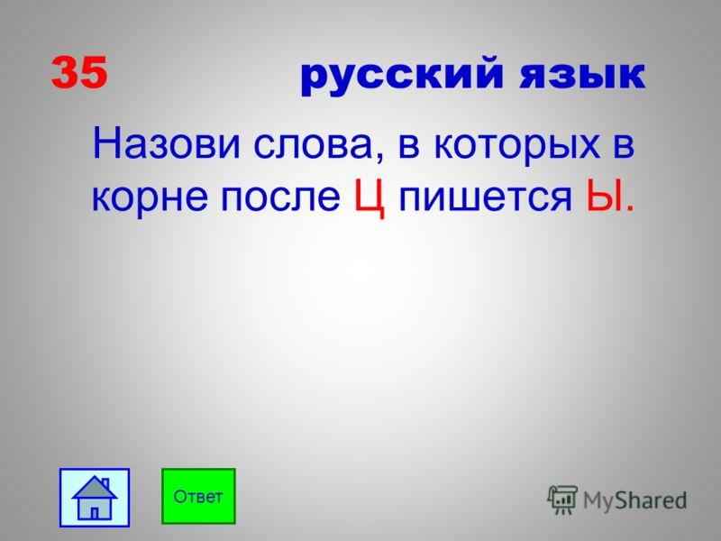 34 русский язык Укажи слово, образованное приставочным способом: лимонный, изготовить, разговориться Ответ