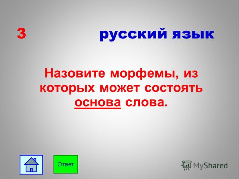 2 русский язык Как найти основу слова? Ответ