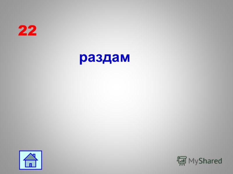 21 Акация