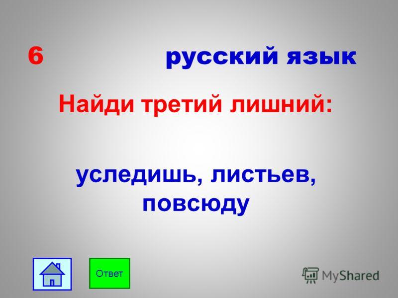 5 русский язык Найди третий лишний: разжигать, безграмотный, распилить Ответ