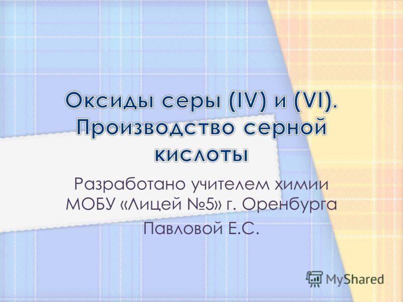 Разработано учителем химии МОБУ «Лицей 5» г. Оренбурга Павловой Е.С.