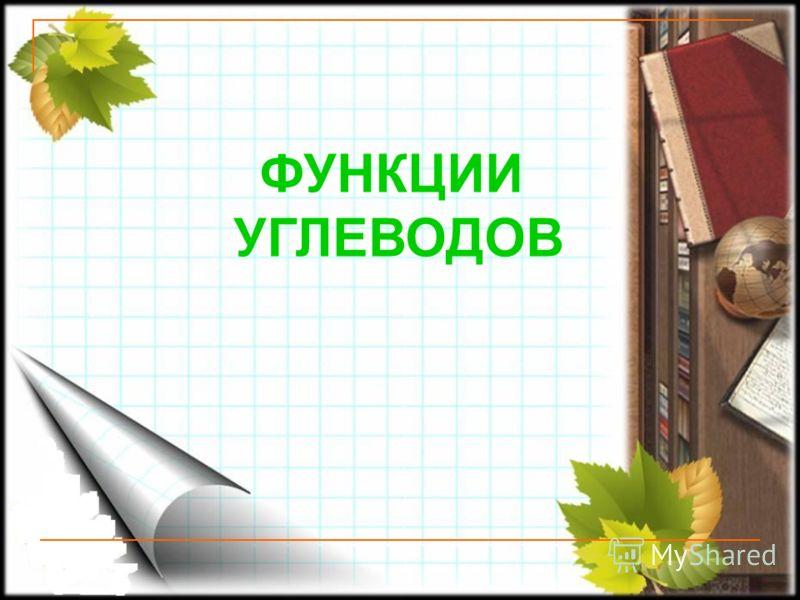 ФУНКЦИИ УГЛЕВОДОВ