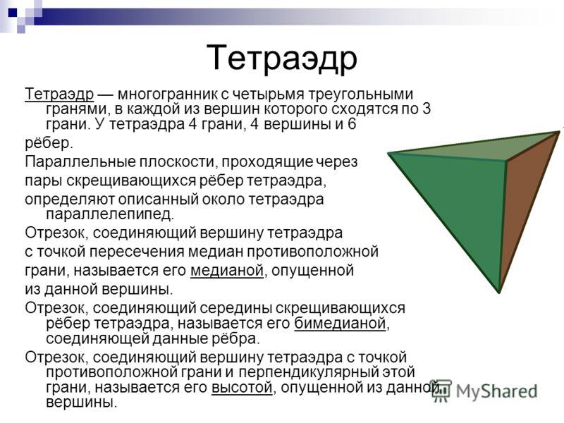 Тетраэдр Тетраэдр многогранник с четырьмя треугольными гранями, в каждой из вершин которого сходятся по 3 грани. У тетраэдра 4 грани, 4 вершины и 6 рёбер. Параллельные плоскости, проходящие через пары скрещивающихся рёбер тетраэдра, определяют описан