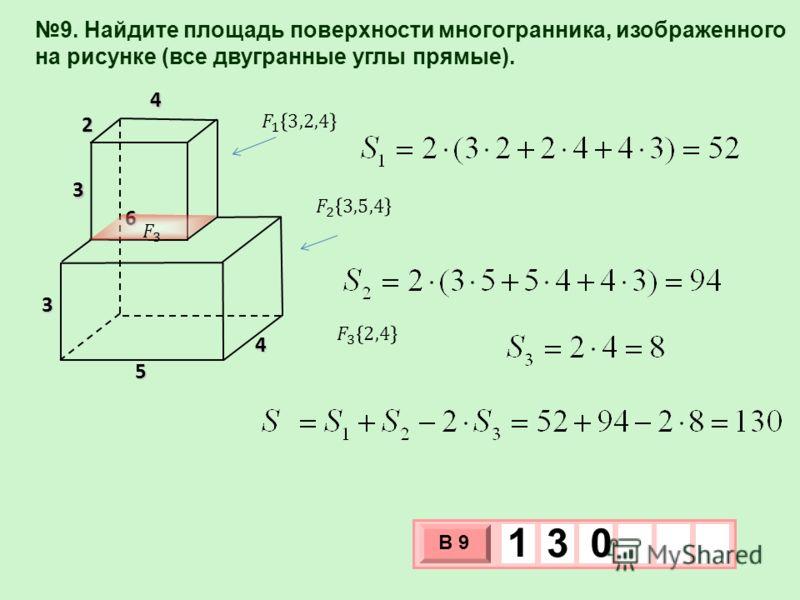 9. Найдите площадь поверхности многогранника, изображенного на рисунке (все двугранные углы прямые). 2 3 4 6 4 5 3 3 х 1 0 х В 9 1 3 0